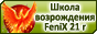 Школа Космоэнергетики ФЕНИКС - FeniX21r