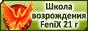 Школа космоэнергетики - ФЕНИКС